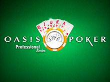Онлайн покер на рубли Oasis Poker Pro Series